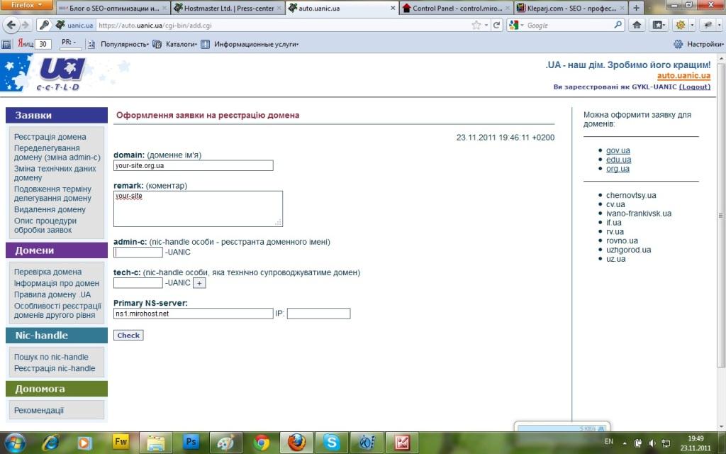 официальный сайт регистрации доменов